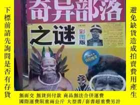 二手書博民逛書店罕見奇異部落之謎(彩色印刷)Y12980 李陽 內蒙古人民出版社