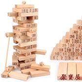 櫸木堆堆樂抽木條成人積木塔兒童益智玩具【聚寶屋】