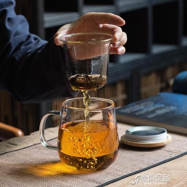 泡茶杯 日式玻璃杯耐熱茶水分離泡茶杯水杯【618特惠】