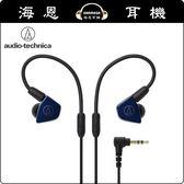 【海恩數位】日本鐵三角 audio-technica ATH-LS50 雙動圈設計耳道耳機 藍色
