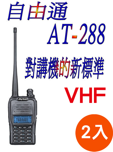 Any Tone AT-288 (V) 全新業餘對講機 收音機 語音功能 (2入)
