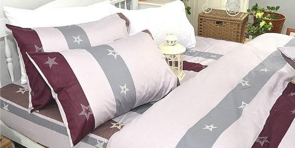 夏日星晨(紫)、100% 精梳棉 【床包6X6.2尺/枕套X2/雙人被套(無鋪棉)】4件組 台灣製