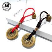 五帝銅錢汽車鑰匙扣平安U盤手機 紅繩鈴鐺包包掛件【限時八五折鉅惠】