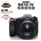 (贈座充+清潔組+貼+GOLLA背帶)SONY 索尼 RX10M4 RX10 M4 類單眼 相機 4K 1吋感光元件 公司貨