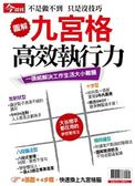 今周刊特刊: 九宮格高效執行力