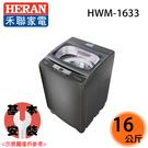 【HERAN禾聯】16KG定頻全自動洗衣機 HWM-1633 送基本安裝 免運費
