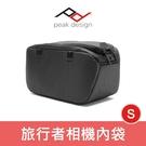 【聖佳】Peak Design 旅行者 快取相機內袋(S) 相機包 收納包 內膽包 單眼 攝影包 屮Y0 T0