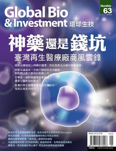 Global Bio & Investment 環球生技 5月號/2019 第63期