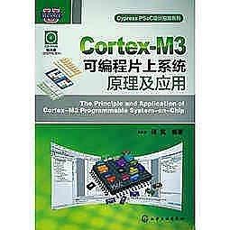 簡體書-十日到貨 R3Y【Cortex-M3可編程片上系統原理及應用(附光碟)】 9787122144515 化學工業出