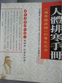 【書寶二手書T1/養生_PDF】人體排寒手冊:傷寒雜病論的養生大法_王長松