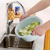 2件套 雙層洗菜籃瀝水籃 廚房籃子果盤洗菜盆水果籃【步行者戶外生活館】