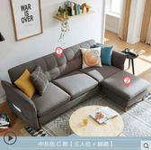 沙發 林氏木業北歐簡約現代沙發床小戶型布藝沙發三人客廳整裝家具1012 DF 全館免運 二度