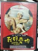 挖寶二手片-H10-049-正版DVD-韓片【我好愛你】-余承豪 宗文吟(直購價)