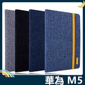 HUAWEI MediaPad M5 文藝系列保護套 牛仔布紋側翻皮套 內殼軟包邊 支架 鬆緊帶 平板套 保護殼 華為