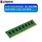 【新風尚潮流】金士頓桌上型記憶體 8G 8GB DDR3-1333 終身保固 KVR1333D3N9/8G