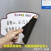 廚房貼磁貼可愛創意留言板可擦寫裝飾備忘白板貼紙記事板 「潔思米」
