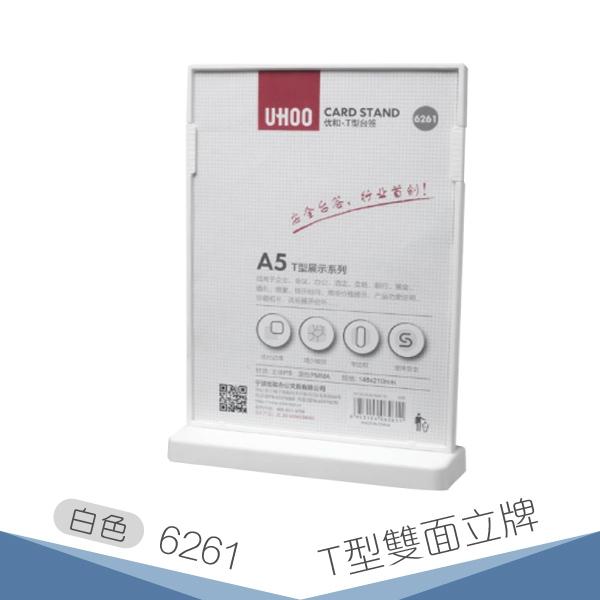 UHOO 6261 A5桌面展示牌(白) 廣告架 活動立牌 標示架 標示牌 目錄架  標示立牌 展示架