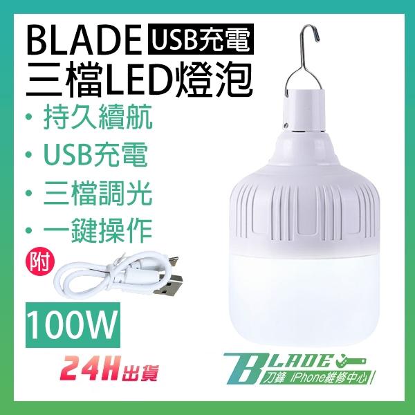 【刀鋒】BLADE USB充電三檔LED燈泡 100W 現貨 當天出貨 台灣公司貨 LED燈 應急燈 燈泡 照明