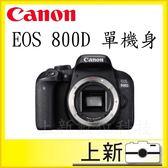 《台南-上新》CANON EOS 800D BODY 單機身 公司貨 #贈清潔組+保護貼