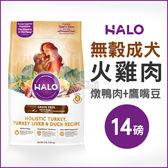 [寵樂子]《HALO嘿囉》成犬燉食無穀低脂火雞肉(燉鴨肉+鷹嘴豆)14磅 / 狗飼料