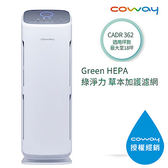 (獨家)現貨馬上出【Coway】綠淨力立式空氣清淨機 AP-1216L(經檢測證實有效KO病毒! 清淨+防禦)