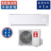 HERAN 禾聯 一級變頻 分離式 旗艦型冷專空調 HI-N501/HO-N501(適用坪數約8-9坪、5.3KW)
