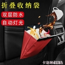 車載垃圾桶汽車內用多功能掛式可折疊創意垃圾收納置物袋帶LED燈 極速出貨