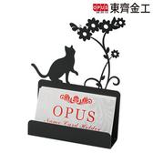 OPUS 歐式鐵藝名片座/名片架/商務名片盒(貓咪_經典黑)