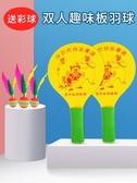 板羽球拍板羽球拍三毛球板羽球板球拍10球三毛球拍