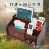 紙巾盒木質抽紙盒歐式多功能家用客廳簡約茶幾桌面遙控器化妝收納YYP 時尚教主
