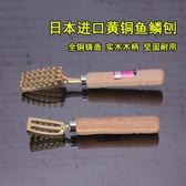 日本進口黃銅制魚鱗刨去除魚鱗刮魚鱗器實木柄魚鱗刷刮鱗器  可然精品鞋櫃