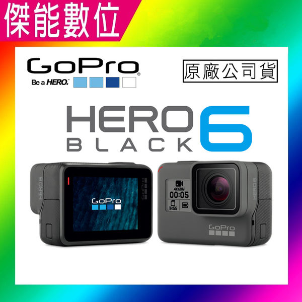 GOPRO HERO 6 HERO6 Black 全方位攝影機 原廠公司貨 運動攝影機 極限攝影 4K 防水