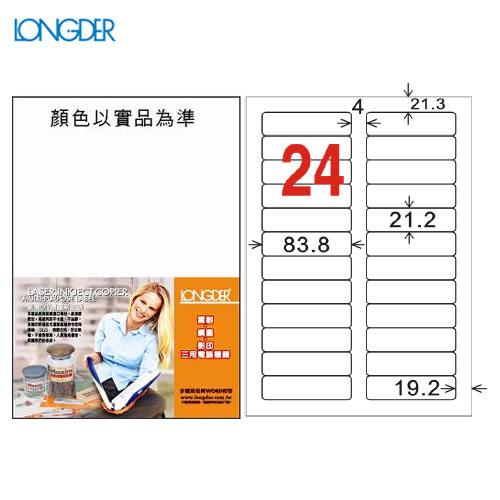 【量販2盒】龍德 A4三用電腦標籤(雷射/噴墨/影印) LD-889-W-A(白)  24格(105張/盒)列印標籤/信封/貼紙