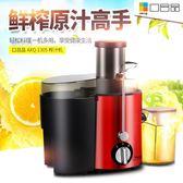 全自動電動不加水果汁機水果蔬菜原汁家用渣汁分離多功能榨汁機-Ifashion IGO