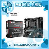 MSI微星 B450M BAZOOKA 主機板