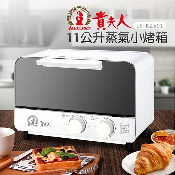 貴夫人11公升蒸氣烤箱 LS-KZ501