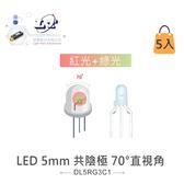 『堃喬』LED 5mm 紅光+綠光 共陰極 70°直視角 白霧膠面 發光二極體 5入裝/包『堃邑Oget』