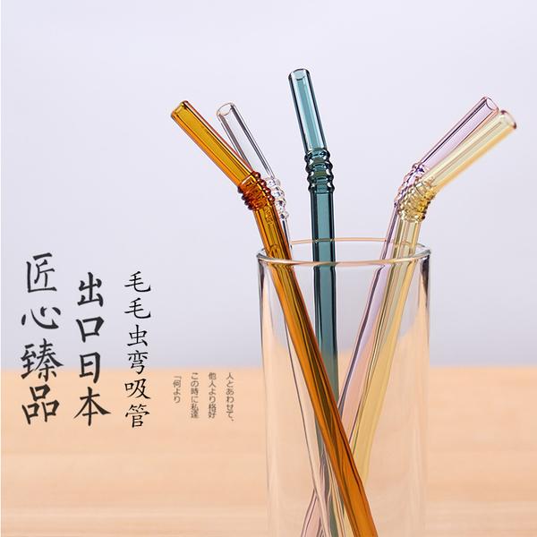 耐熱玻璃吸管彩色創意藝術吸管高硼硅果汁牛奶扁嘴旋轉彎吸管