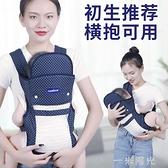 新生嬰兒背帶前後兩用橫抱前抱背孩子背帶袋透氣簡易老式寶寶外出 一米陽光
