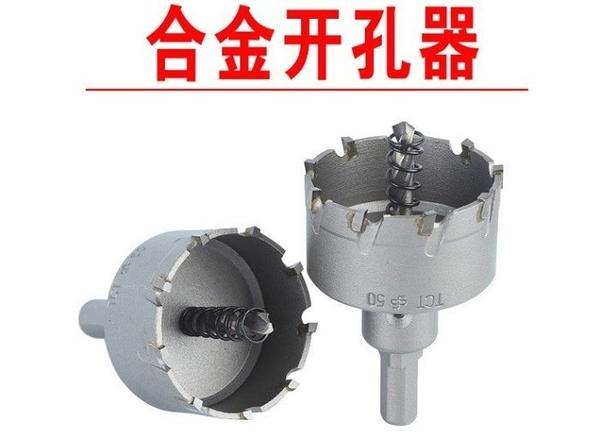 台灣出貨 萬評賣家 合金不銹鋼開孔器15MM~20MM 電鑽 鋼管 鐵皮 鐵板 木板 PVC板 挖孔/鑽孔