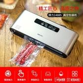 (快出)保鮮機 包裝機食品封口機幹濕食品兩用抽機家用小型家用商用全自動智慧YYJ