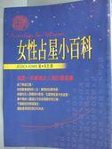 【書寶二手書T2/星相_LHU】女性占星小百科_JESSICA ADAMS