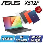 【ASUS華碩】Vivobook 15 X512FJ-0041G8265U 星空灰 ◢15吋窄邊框輕薄型筆電 ◣