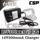 12V300mmA 充電器 兒童車用電池...