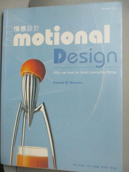 【書寶二手書T1/設計_QJM】Emotional Design-情感設計_唐納‧諾曼