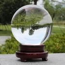 水晶球 透明白水晶球擺件招財鎮宅玄關客廳書房辦公桌水晶風水球擺件裝飾  MKS雙12狂歡