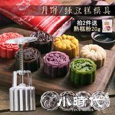 綠豆糕模冰皮廣式月餅模具手壓式 [YB]