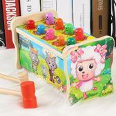 大號打地鼠玩具 幼兒童寶寶益智女男孩木質游戲機敲打擊1-2-3周歲 igo