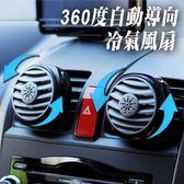 360度自動導向冷氣風扇(一組2入) 360度旋轉 提升冷房 車用風扇 汽車電風扇