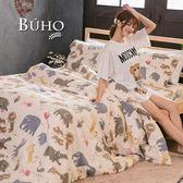 【BUHO】6x7尺標準雙人精梳純棉被套(可愛出任務)